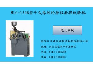 MLG-130C型干砂橡胶轮式磨损试验机