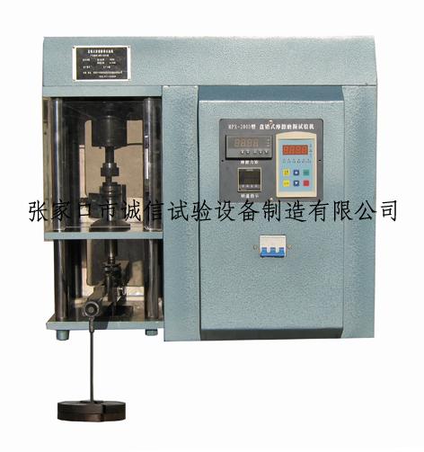 MPX-2000A型销盘式摩擦磨损试验机